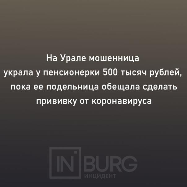 В Свердловской области впервые зафиксирован случай...