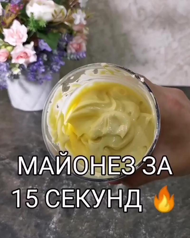 МАЙОНЕЗ ЗА 15 СЕКУНД