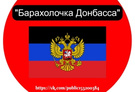 Барахолочка Донбасса