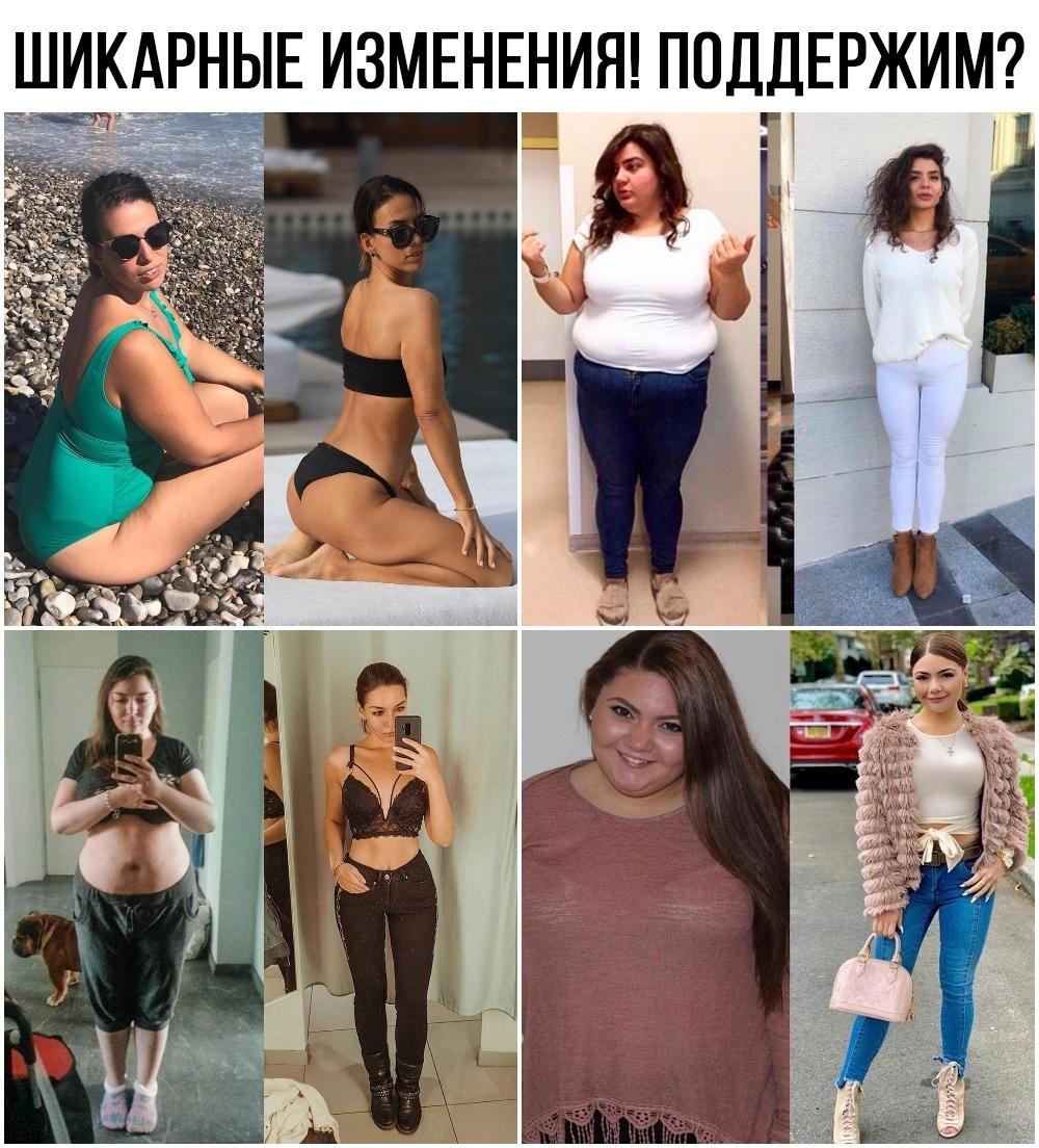 Девушки невероятно круто похудели и выглядят