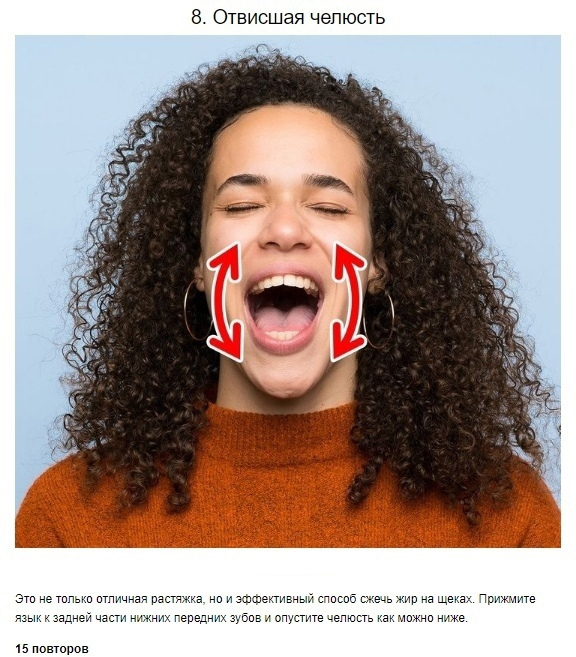 8 упражнений, чтобы избавиться от обвисших щек и изменить овал лица