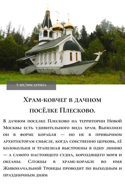 ТОП-8 необычных достопримечательносте Москвы и Подмосковь...