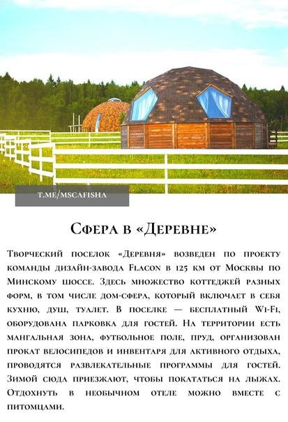 ТОП-5 необычных мест для загородного отдыха в окрестностя...