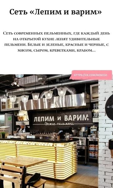 ТОП-10 мест. где в Москве можно недорого и вкусно ...