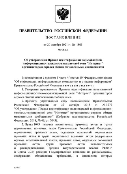 ⚡Официально: регистрация в мессенджерах в РФ с 1 м...