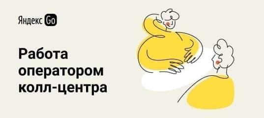 Оператор колл-центра (работа из дома)Средняя зарпл...