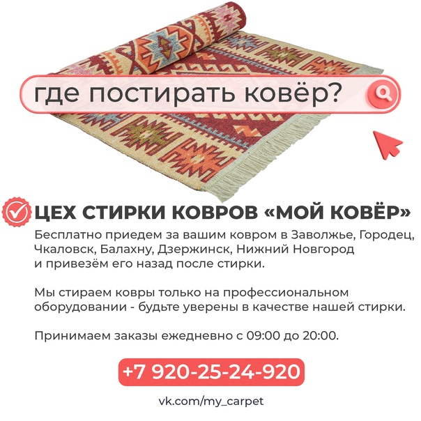 🎯 Профессиональная стирка ковров с вывозом и доста...