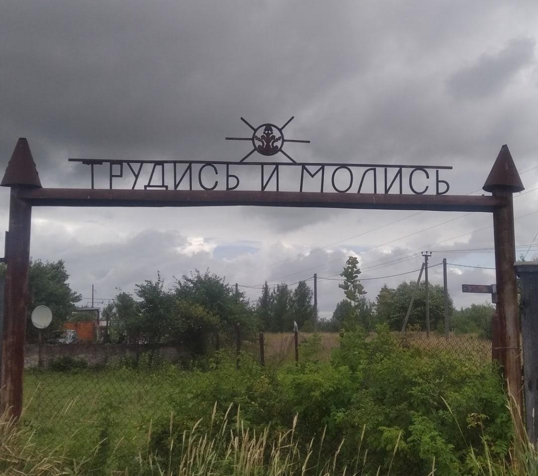 Белогорка - Фото