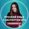 Русский язык ЕГЭ с экспертом | Академия А