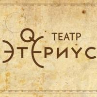 """Логотип Театр """"Этериус"""""""
