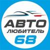 Автолюбитель 68 - Автозапчасти в Тамбове
