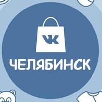 Логотип Челябинск Продам / Отдам даром / БЕСПЛАТНО