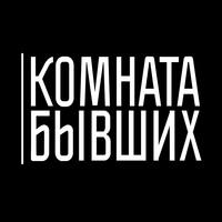 Логотип КОМНАТА БЫВШИХ