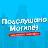 Подслушано Могилёв