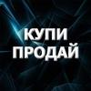 Купи | Продай Кемерово